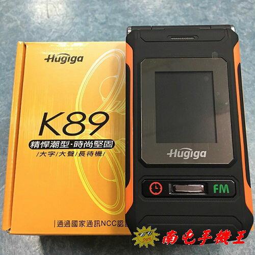 +南屯手機王+ Hugiga鴻碁 K89 超大字體 大音量 大按鍵 2.8吋雙螢幕  ~老人機 長輩機 孝親機~【宅配免運費】