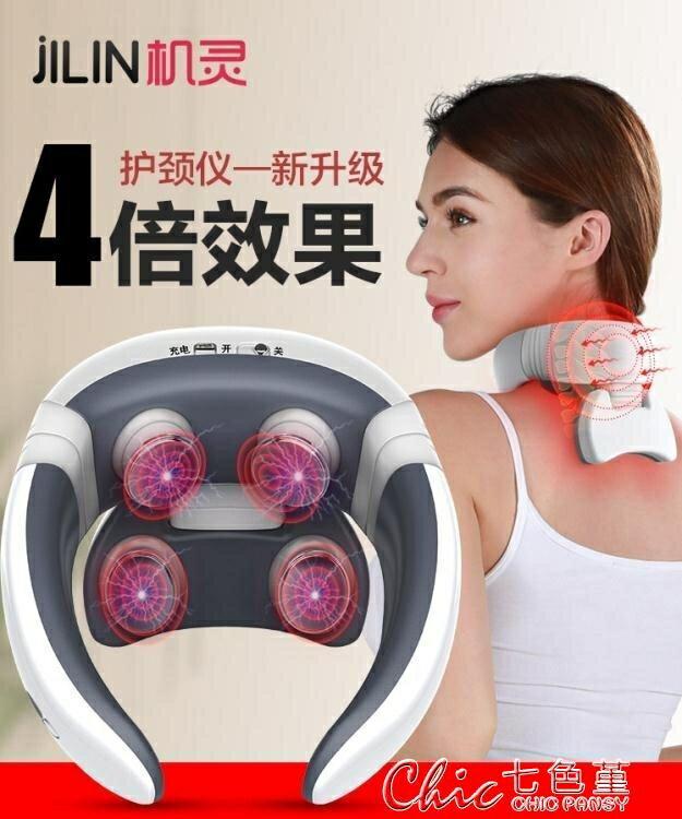 [店家推薦]頸椎按摩器肩頸家用電動多功能護頸儀脖子智慧肩部頸部按摩儀