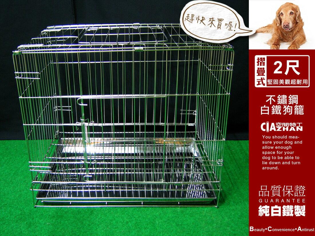 寵物屋 狗窩 寵物籠 圍欄 尿盤 底網 吊籠 蜜袋鼯 2尺折疊式狗籠 不銹鋼白鐵線籠 不鏽鋼摺疊兩尺 ♞空間特工♞