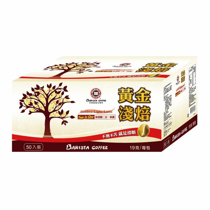 西雅圖黃金淺焙無加糖二合一咖啡(50入)盒裝非散包