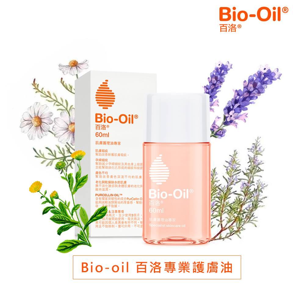 『121婦嬰用品館』Bio oil 百洛專業護膚油 60ml