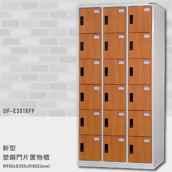 台灣品牌首選~【大富】DF-E3518FF新型塑鋼門片置物櫃置物櫃(木紋)收納櫃鑰匙櫃學校宿舍台灣製造