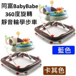同富BabyBabe 360度旋轉靜音輪嬰幼兒學步車 防夾/有煞車