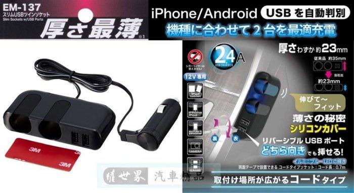 權世界@汽車用品 日本 SEIKO 2.4A 雙USB+2孔 黏貼式 超薄型點煙器延長線式電源擴充插座 EM-137