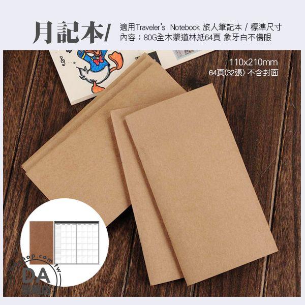 《DA量販店》月間手帳 適用於 Traveler's Notebook 旅人筆記本 標準尺寸(84-0008)