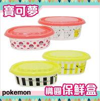 寶可夢餐具用品推薦到保鮮盒 子母盒 2入 耐熱140度 寶可夢 神奇寶貝 pokemon 日本製 該該貝比日本精品 ☆就在該該貝比日本精品推薦寶可夢餐具用品