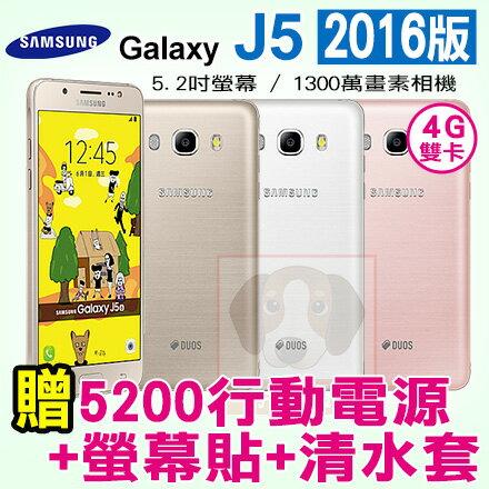Samsung Galaxy J5 (2016 年新版) 贈5200行動電源+螢幕貼+清水套 4G 雙卡雙待 智慧型手機