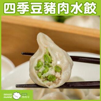 【跩媽咪手工水餃】四季豆豬 12粒/盒 288g