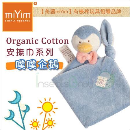 ✿蟲寶寶✿【美國miYim】100%有機棉 安心守護 給寶寶柔軟舒適 安撫巾系列 - 噗噗企鵝