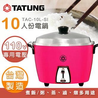 【TATUNG大同】10人份電鍋-桃紅 TAC-10L-SI★贈檸檬酸電鍋清潔劑