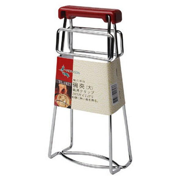 BO雜貨【SV8110】碗夾-大 隔熱防燙鍋碟夾 萬用夾 多功能取物夾 盤夾