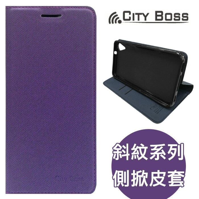 CITY BOSS 斜紋系列*5.5吋 HTC Desire 10 lifestyle 紫色 手機套 側掀皮套/磁扣/保護套/背蓋/支架/軟殼/手機殼/保護殼/TIS購物館