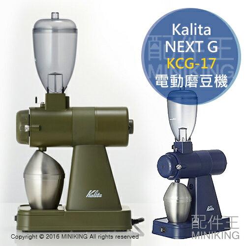 日本代購 空運 Kalita KCG-17 電動磨豆機 復古造型 咖啡 磨豆機 咖啡豆研磨 15段研磨粗細度
