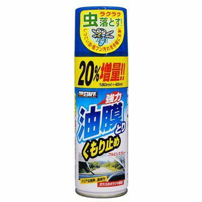 權世界@汽車用品 日本進口 Prostaff 汽車玻璃強力防霧及油膜去除劑 兩用 220ml A-36