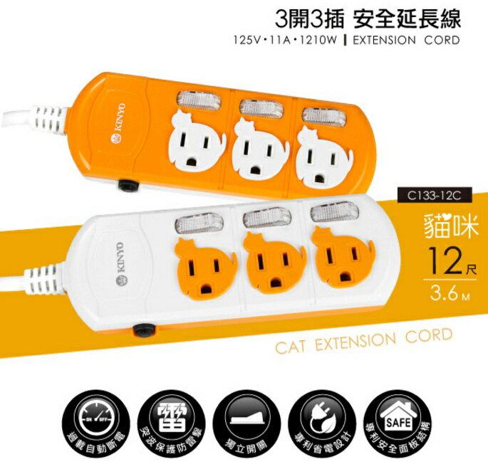 <br/><br/>  延長線 團購價 KINYO-3開3插安全延長線(小貓12尺/3.6m)  插座/插頭/延長線/電壓穩定/過載自動斷電<br/><br/>