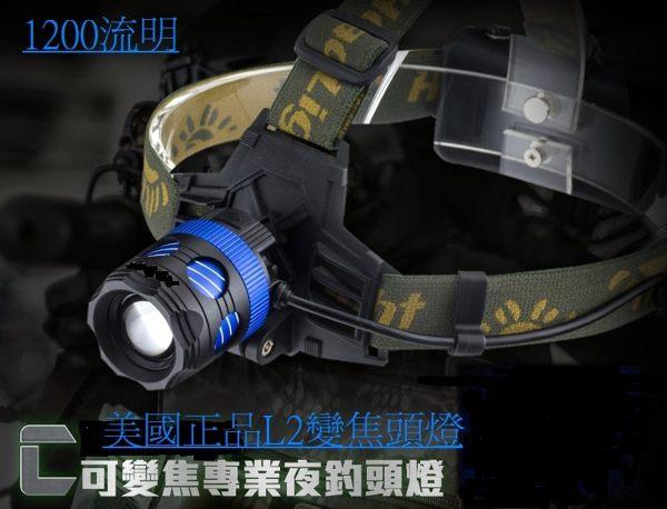 新款 XML-L2 調焦藍頭L2頭燈 超級聚光 全配贈18650電池x2 釣魚燈 非手提燈 投射燈 露營燈
