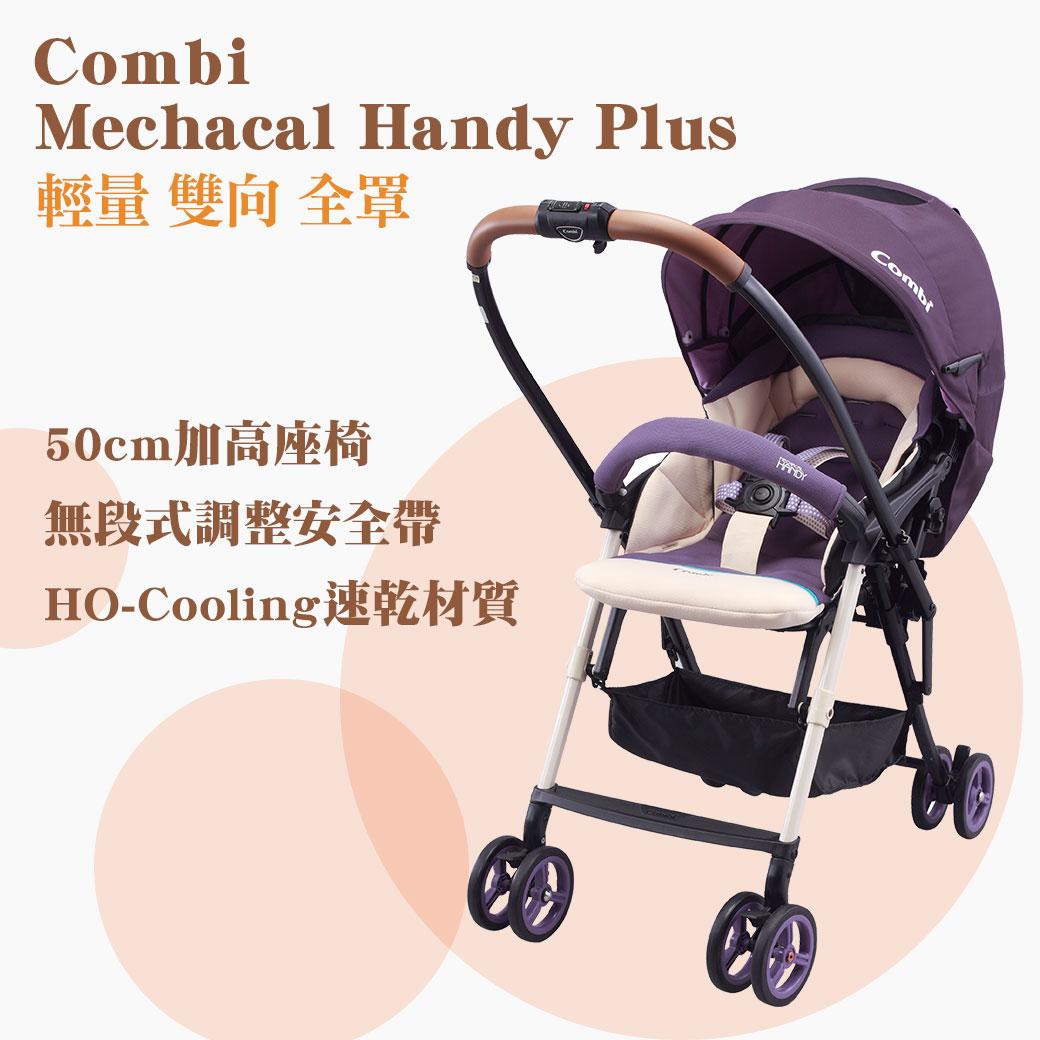 Combi康貝 - Mechacal Handy Plus 輕量雙向全罩嬰兒手推車 鬱金香紫