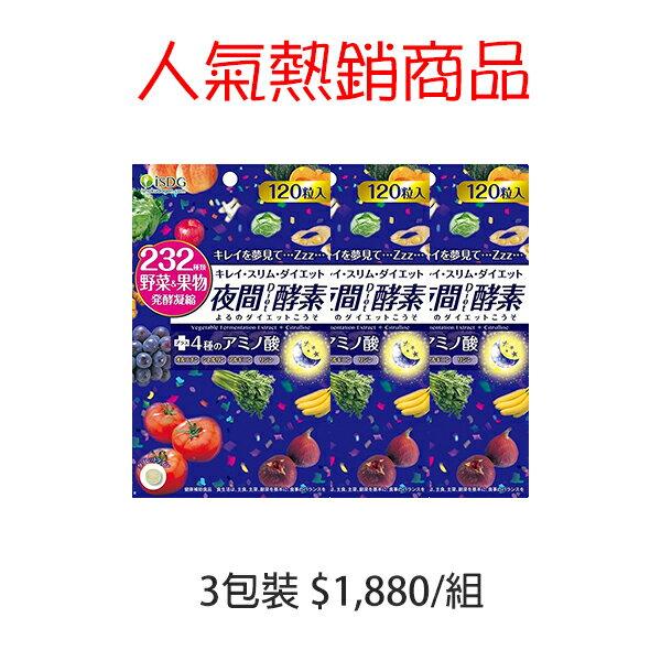 日本 ISDG 醫食同源夜間酵素 120粒 三包裝