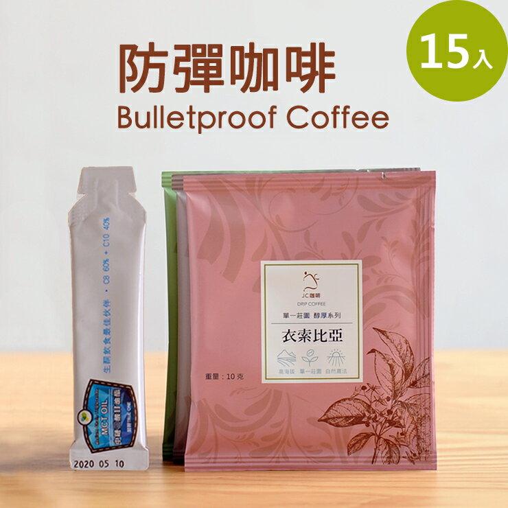 防彈咖啡 MCT油+莊園濾掛
