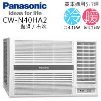夏日涼一夏推薦窗型冷氣 ★ Panasonic 國際牌 CW-N40HA2 冷暖 基本適用5-7坪 含基本安裝 公司貨 免運 0利率