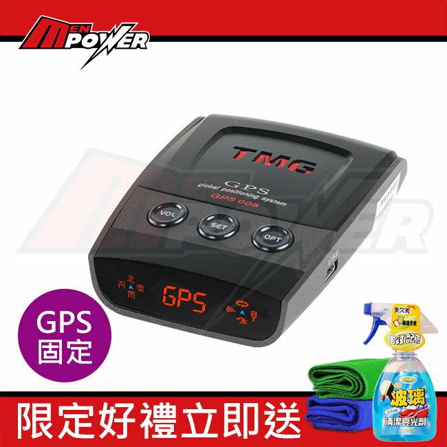 【禾笙科技】免運+送美久美汽車清潔用品+擦拭布 TMG GPS-005 安全行車衛星警示器/固定照相/台灣製造