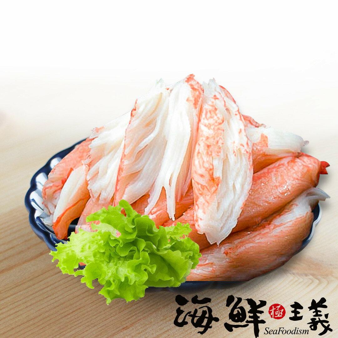 松葉蟹味棒 270g (約30入/盒)【海鮮主義】