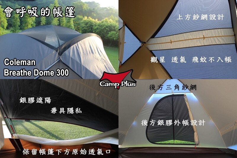悠遊戶外-Camp Plus 氣候達人300 銀膠呼吸頂布  BREATHE 圓頂帳 cm-27281 cm-1560 2