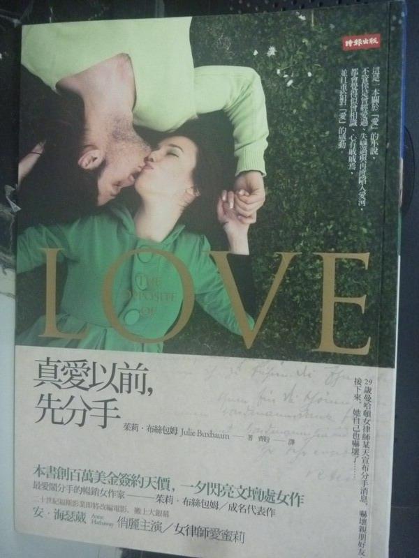 【書寶二手書T8/翻譯小說_INA】真愛以前,先分手_齊盼, 茱莉.布絲包姆