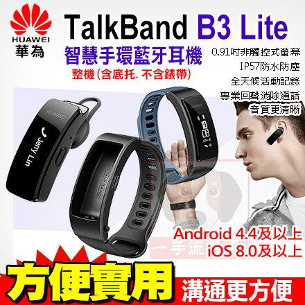 HUAWEI TalkBand B3 Lite 智慧手環 可獨立成藍芽耳機 華為 0利率 免運費 - 限時優惠好康折扣