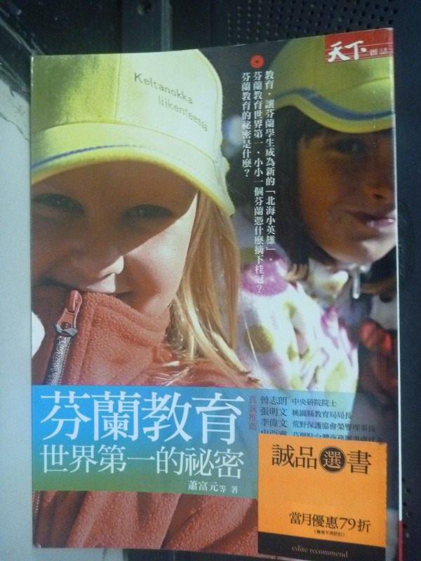 【書寶二手書T8/大學教育_LGV】芬蘭教育世界第一的祕密_袁孝康