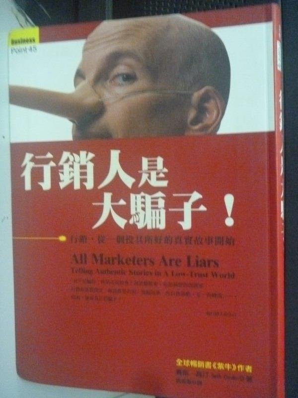 【書寶二手書T7/行銷_LIC】行銷人是大騙子_賽斯.高汀