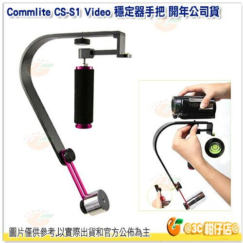 Commlite CS-S1 Video 60度 穩定器手把 公司貨 手持 穩定器 錄影 微單 DV CSS1