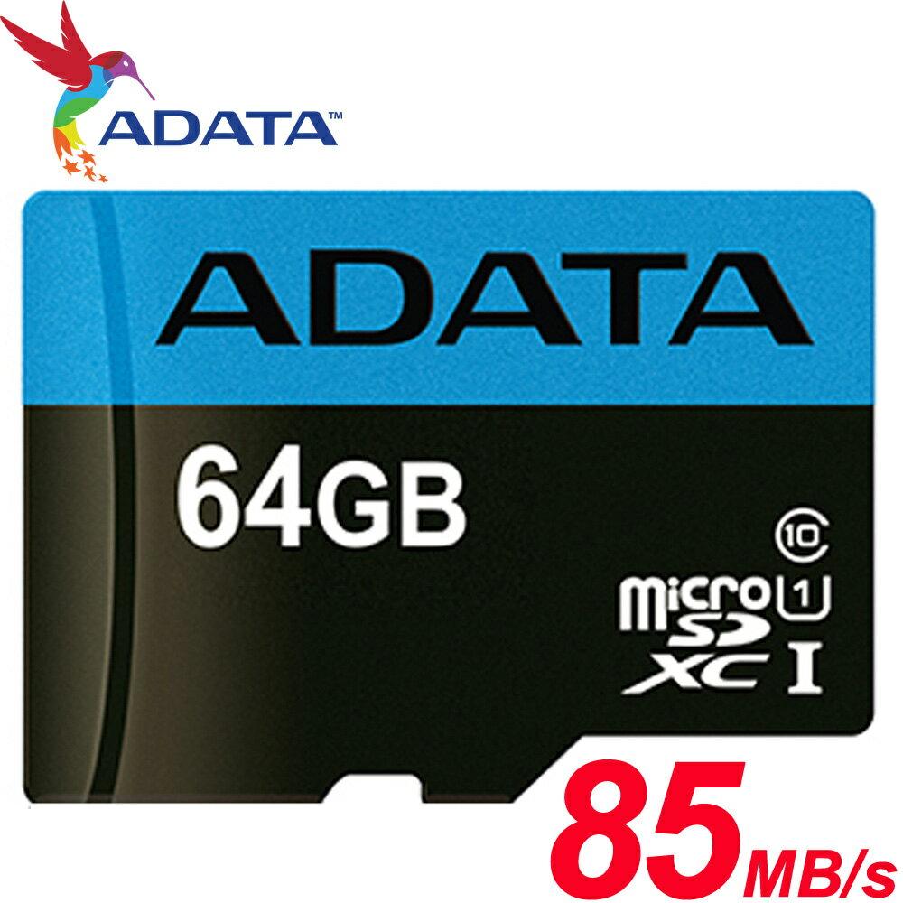 ADATA 威剛 64GB 85MB/s microSDXC TF UHS-I C10 記憶卡