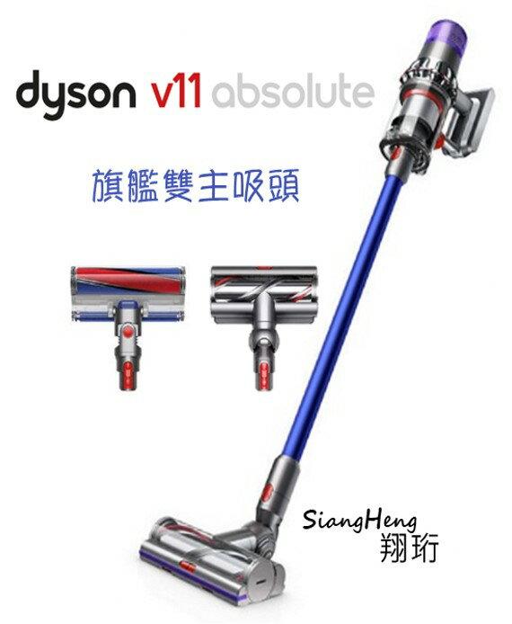 新機上市 [恆隆行公司貨] Dyson V11 absolute SV14 最新旗艦無線吸塵器 雙主吸頭全配組