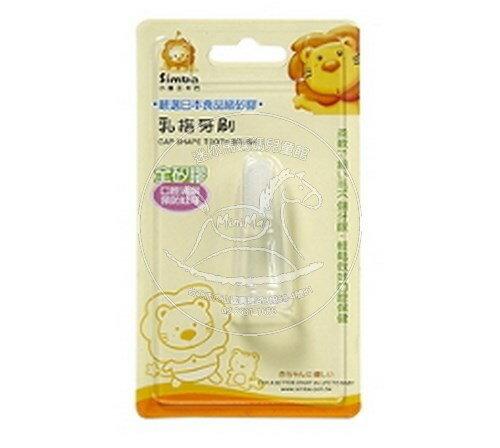 【迷你馬】Simba 小獅王辛巴 乳指牙刷 S1311