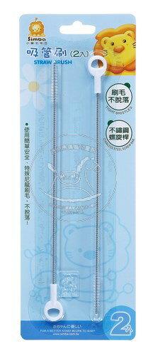 【迷你馬】Simba 小獅王辛巴 吸管刷(2入) S1417