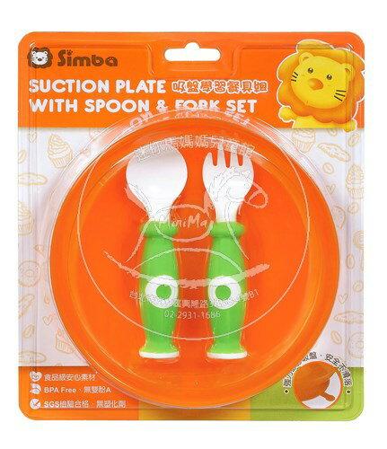 【迷你馬】Simba 小獅王辛巴 吸盤學習餐具組(橘/綠) S9604