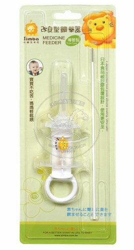 【迷你馬】Simba 小獅王辛巴 改良型餵藥器(導管型) S9903