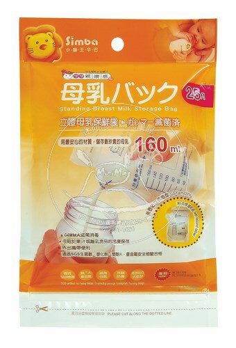 【迷你馬】Simba 小獅王辛巴 立體母乳保鮮袋160ml S9933