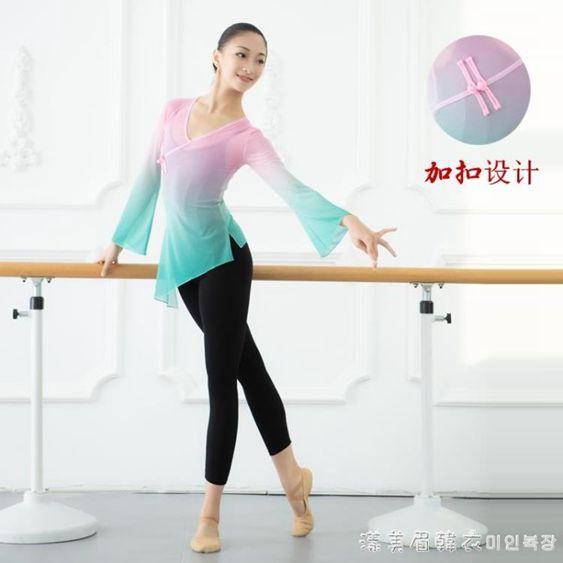 中國民族芭蕾舞蹈古典舞練功服女身韻服漸變藝考紗衣飄逸教師上衣