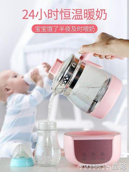 暖奶器嬰兒恒溫調奶器沖奶粉水壺熱水壺保溫智能沖奶泡奶全自動溫奶暖機