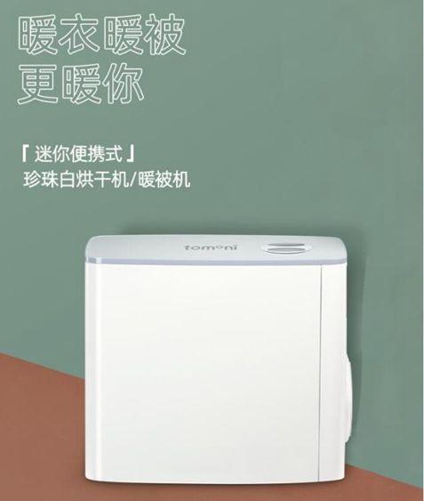 乾衣機衣服被子烘乾機家用小型速乾衣機暖被機烘被機神器