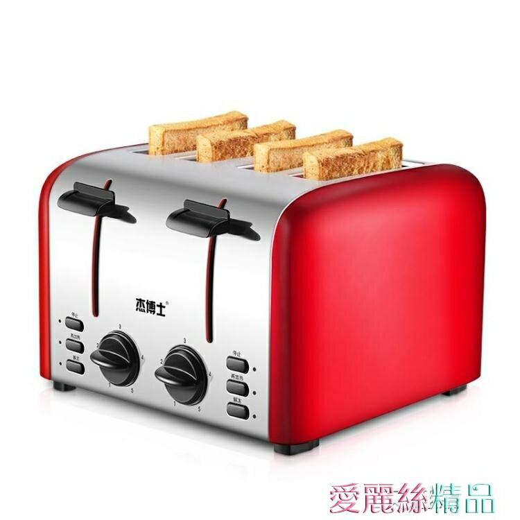麵包機麵包機TR-2202烤面包機4片商用全自動土司多士爐家用早餐吐司機