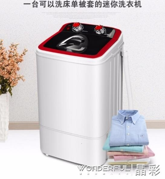 迷你脫水機 小型嬰兒童家用單桶半全自動甩乾洗脫一體220V