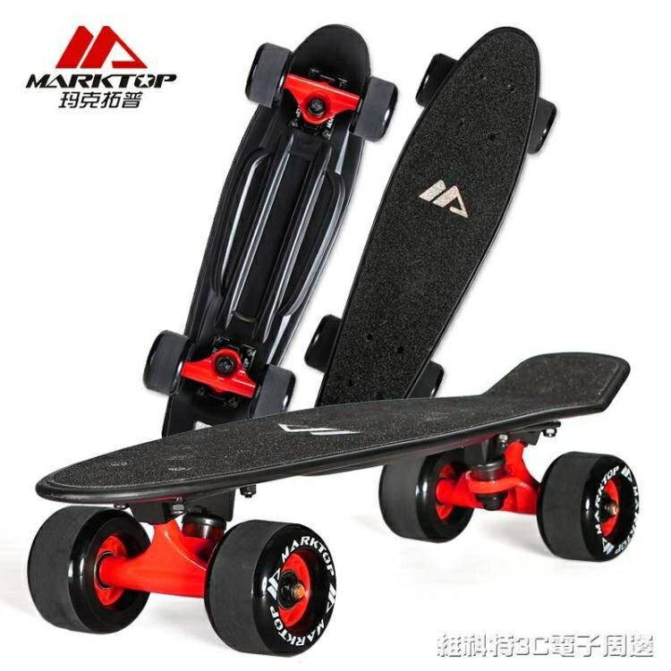 瑪克拓普小魚板香蕉板初學者青少年公路滑板兒童成人四輪滑板車