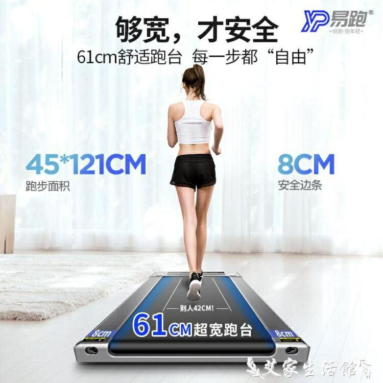 跑步機易跑MiniPad平板跑步機家用款小型室內健身家用多功能走步機