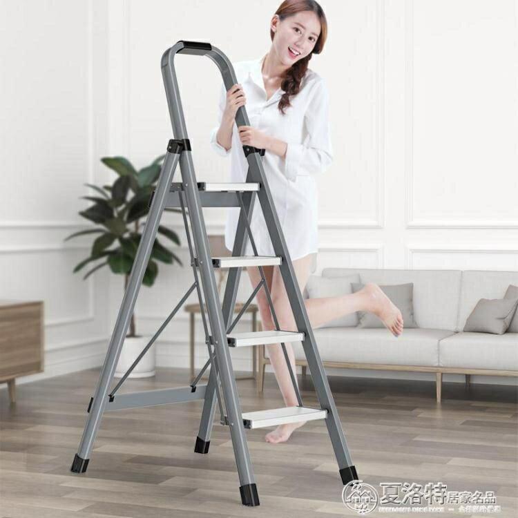 家用梯奧鵬鋁合金梯子家用折疊人字梯加厚室內多 樓梯三步爬梯小扶梯