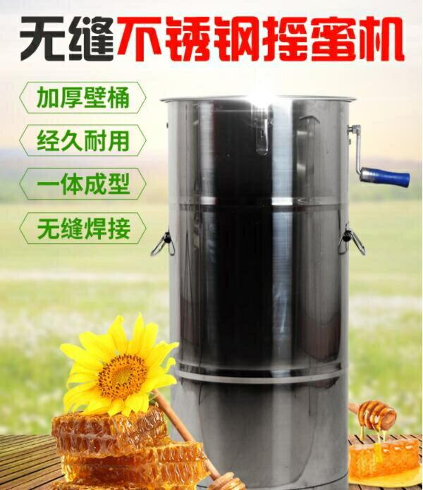 搖蜜機不銹鋼搖蜜機無縫加厚小型自動搖糖機打糖機蜂蜜分離機養蜂工具