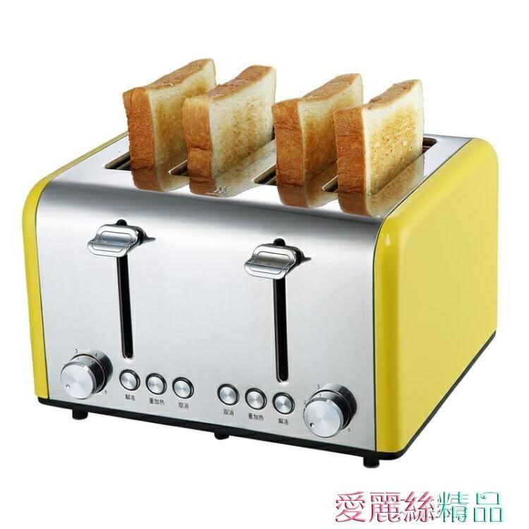 麵包機烤面包機家用4片多功能多士爐四片商用烤面包機家用早餐吐司機