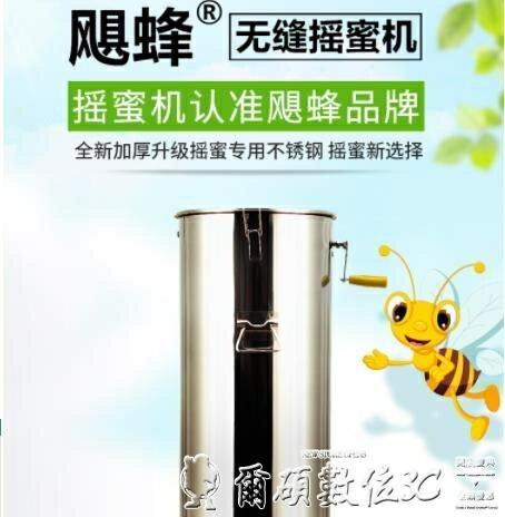 搖蜜機搖蜜機304全不銹鋼加厚小型家用搖蜂蜜搖糖機養蜂工具蜂蜜分離機